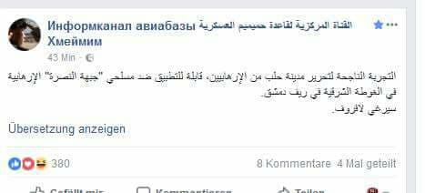 Lavrov promet à la Ghouta Est un sort semblable à celui d'Alep, selon la page officielle de la base de Hmeimim.