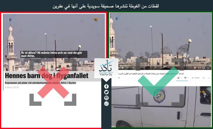Les deux images publiées par le centre verify-sy