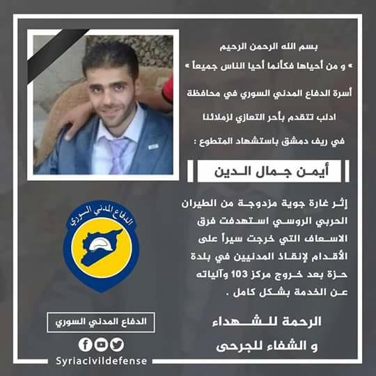 Ayman Jamal Eddine, martyr de la défense civile syrienne