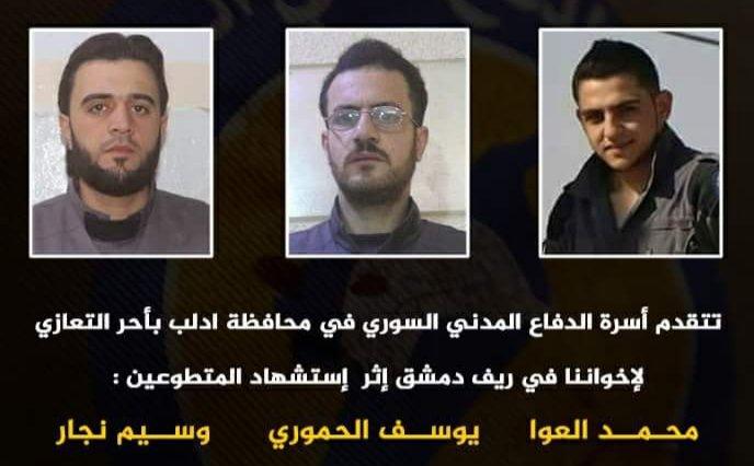 Les trois martyrs d'aujourd'hui, de la défense civile syrienne