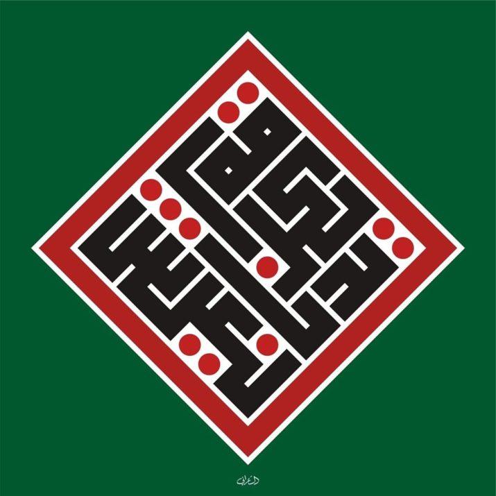 Vivre dans la Dignité - Mouneer Al-Shaarami